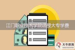 江门职业技术学院函授大专学费多少钱