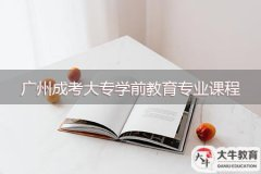 广州成考大专学前教育专业主要学什么