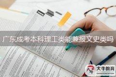 广东成考本科理工类能兼报文史类吗