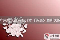 2021年广东成人高考专升本《英语》最新大纲
