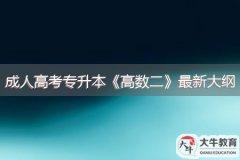 2021年广东成人高考专升本《高数二》最新大纲