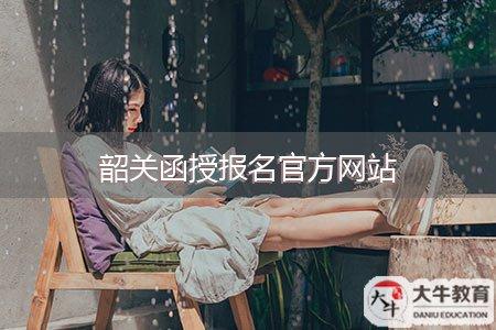 韶关函授报名官方网站