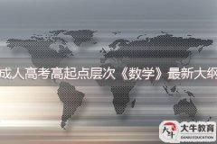 2021年广东成人高考高起点层次《数学》最新大纲