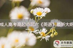 2021年广东成人高考高起点层次《英语》最新大纲