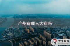 广州有成人大专吗 成人大专招生院校推荐