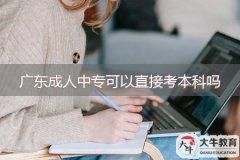 广东成人中专可以直接考本科吗