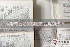 广东成考专业如何根据职业规划选择