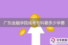 广东金融学院成考专科要多少学费
