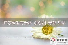2021年广东成人高考专升本《民法》最新大纲