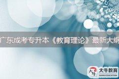 2021年广东成人高考专升本《教育理论》最新大纲