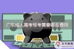 广东成人高考报考需要哪些费用
