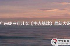 2021年广东成人高考专升本《生态基础》最新大纲
