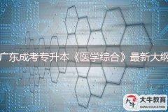 2021年广东成人高考专升本《医学综合》最新大纲