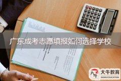 广东成考志愿填报如何选择学校