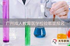 广州成人教育医学检验哪里可以报名