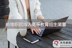 2021年广东岭南职业技术学院成人高等教育招生简章