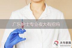 广东护士专业夜大有招吗