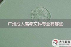 广州成人高考文科专业有哪些