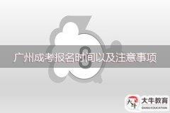 2021年广州成考报名时间以及注意事项