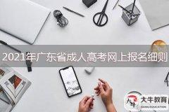 2021年广东省成人高考网上报名细则