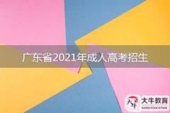 关于做好广东省2021年成人高校考试招生工作的通知