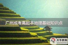 广州成考高起本地理基础知识点