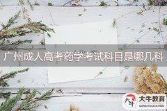 广州成人高考药学考试科目是哪几科