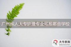 广州成人大专护理专业可报哪些学校