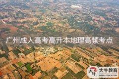 广州成人高考高升本地理高频考点