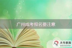 广州成考报名要注意,这个原因会导致报不了