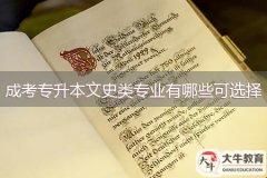 广州成考专升本文史类专业有哪些可选择