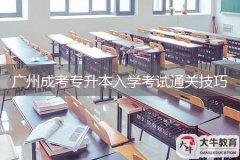 广州成考专升本入学考试通关技巧