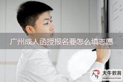 2021年广州成人函授报名要怎么填志愿