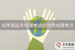 广州成考高起本地理考试的世界地理考点