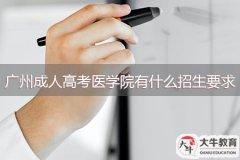 广州成人高考医学院有什么招生要求