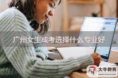 广州女生成考选择什么专业好
