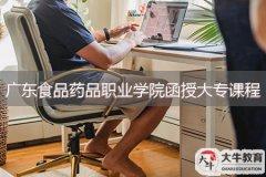 广东食品药品职业学院函授大专课程多吗