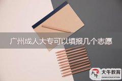 广州成人大专可以填报几个志愿