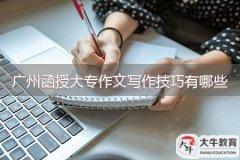 广州函授大专作文写作技巧有哪些