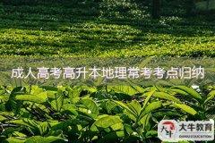 广州成人高考高升本地理常考考点归纳