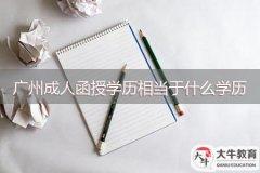 广州成人函授学历相当于什么学历