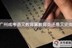 广州成考语文教育专业算教育类还是文史类