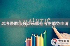广州成人高考录取加分政策哪些考生能免申请