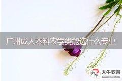 广州成人本科农学类能选什么专业