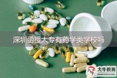 深圳函授大专有药学类学校吗