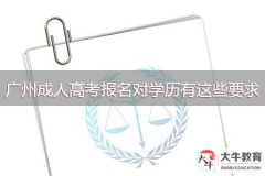 广州成人高考报名对学历有这些要求