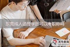 东莞成人函授学历可以考职称吗
