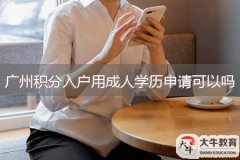 广州积分入户用成人学历申请可以吗