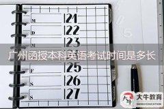 广州函授本科英语考试时间是多长