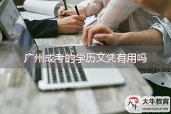 广州成考的学历文凭有用吗